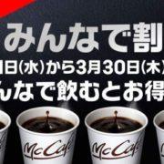 マクドナルド、コーヒーをみんなで飲むとお得になる「みんなで割」を実施。