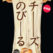 ロッテリア、伸びるモッツァレラチーズを使用した「のび~るチーズバーガー」を新発売。