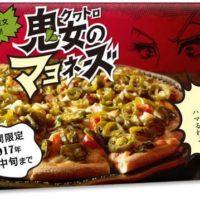 ドミノピザ史上最強、激辛マヨネーズピザ「クワトロ・鬼女のマヨネーズ」を期間限定販売。