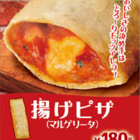 ミニストップ、新作「揚げピザ」をスタート。マルゲリータとガパオ風の2種を発売。