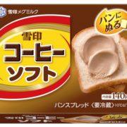 パンにぬる「雪印コーヒー」誕生。発売55年目のロングセラーコーヒー牛乳がパンスプレッドに。