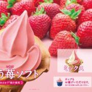 あまおうの果汁アップ、ミニストップ「あまおう苺ソフト」が今年も登場。