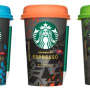 スターバックスチルドカップが大幅リニューアル。カフェラテは大人のためのご褒美コーヒーに。