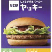 マクドナルドに「しょうが焼きバーガー」が新登場。ポークと生姜のコク仕立て。