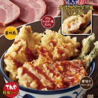 てんや初・珍しい「クラムチャウダー風天ぷら」と厚切りベーコンが乗った天丼が誕生。