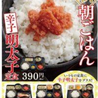 吉野家に辛子明太子定食が新登場。朝定食に辛子明太子をプラスした3商品も新発売。