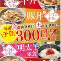 吉野家「春の300円まつり!」開催。4週連続金土は対象メニューが300円に。