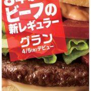 マクドナルド、8年ぶりにビーフの新レギュラー商品を発売。「グラン」4/5販売スタート。