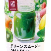 ローソンの人気商品「グリーンスムージー」に糖質60%オフ&乳酸菌入り新商品が登場。