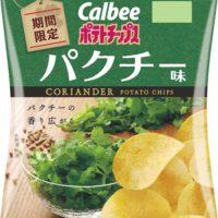 パクチー味のカルビー「ポテトチップス」コンビニ限定で新発売。