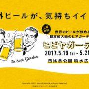 日本最大級・世界のビールが飲める今年一番早いビアガーデンが日比谷公園にオープン。