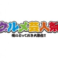 業界初・グルメ芸人がセレクトした厳選店が集結「グルメ芸人祭」が中野で開催決定。