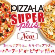 ピザーラ初スーパーフードと食物繊維が豊富な専用生地を使ったピザを関東限定で販売。