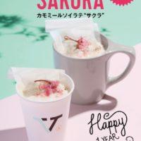 """新宿ニュウマンで人気のサードウェーブコーヒー「VERVE」が""""サクラ""""ソイラテを期間限定で販売。"""