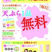 はなまるうどん、天ぷら1品無料の「天ぷら定期券」が復活。最大3,900円お得に。