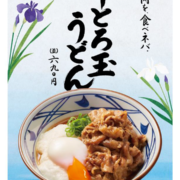 """丸亀製麺、すき焼き風の牛肉に""""とろろ""""と""""温泉玉子""""をあえた「牛とろ玉うどん」期間限定販売。"""