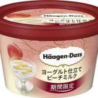 ハーゲンダッツ、白桃と黄桃を使用したヨーグルト仕立ての「ピーチミルク」新発売。