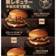 """マクドナルド「グラン」全貌公開。ベーコンチーズや""""てりやき""""など3種の肉厚ビーフバーガーが登場。"""