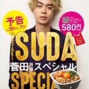 吉野家と俳優・菅田将暉コラボ、ねぎ玉子とキムチがのった限定牛丼が誕生。