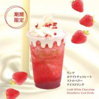 リンツ、春限定ホワイトチョコレートとベリーのドリンクは、丸ごとすりつぶした苺果肉と練乳がポイント。