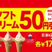 ゴールデンウィークはミニストップのソフトクリームが50円引き。