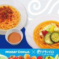 ミスド、ミシュラン掲載ラーメン店「ソラノイロ」とコラボした「ベジ涼風麺」を販売。