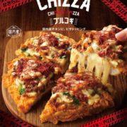 ケンタッキー、チキンにプルコギをトッピングした「CHIZZA(チッザ)プルコギ」を数量限定発売。
