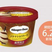 ハーゲンダッツ、ほのかな苦味がアクセントの「バナナショコラータ」期間限定発売。6月27日から。