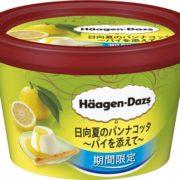 ハーゲンダッツ、爽やかな日向夏ソースの「日向夏のパンナコッタ~パイを添えて~」ローソン限定発売。