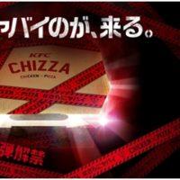 ケンタッキー、昨年も好評の「CHIZZA(チッザ)」第2弾を数量限定発売。先行発売は渋谷道玄坂店で。