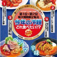 """太陽のトマト麺、商品化をかけた冷麺選挙開催。""""アイコまみれ""""の「トマト冷麺」など4品を公開。"""