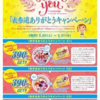 カフェ・カイラのパンケーキが390円に、移転記念キャンペーン開催。無料券のプレゼントも。