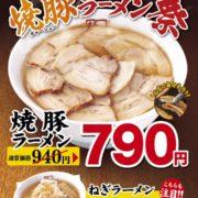 30周年を迎えた喜多方ラーメン坂内、「焼豚ラーメン」「ねぎラーメン」を期間限定特価販売。