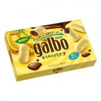 「ガルボまろやかバナナ箱」がパッケージを一新して帰ってくる。5月16日より全国で発売。