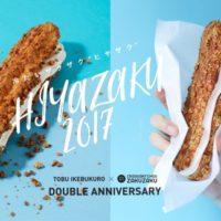 「クロッカンシュー ザクザク」にソフトクリームをサンドした冷たい「HIYAZAKU」が期間限定登場。