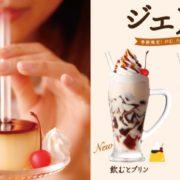 コメダ、今年のジェリコは甘すぎず飲みやすい「飲むとプリン」。これまでのジェリコは「元祖」として登場。