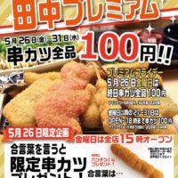 串カツ田中、プレミアムフライデーに全店15時OPEN×串カツ全品100円キャンペーンを開催。
