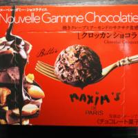 GWお出かけにプチ贅沢お菓子、コンビニで買える「マキシムドパリ」のショコラ。