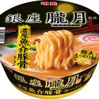人気店銀座朧月がカップラーメンに。看板メニュー濃厚つけ麺をアレンジした「濃厚魚介豚骨ラーメン」発売。