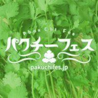 世界初パクチー特化型飲食イベント「パクチーフェス」歌舞伎町シネシティ広場で開催決定。