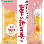「岩下の新生姜」味のポテチ誕生、ローソンで先行発売。「わさビーフ」の山芳製菓と岩下食品がコラボ。