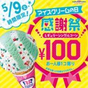 サーティワンが100円に「アイスクリームの日感謝祭」が今年も開催決定。