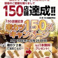 【お得】串カツ田中、串カツ2本注文毎にもう1本無料でプレゼント企画を開催。