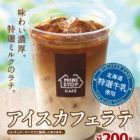 ミニストップ、人気ソフトクリームと同じ牛乳で作った濃厚「アイスカフェラテ」を新発売。