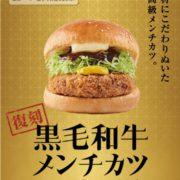 フレッシュネスバーガー、最高級メンチカツを使い「黒毛和牛メンチカツバーガー」を復活販売。