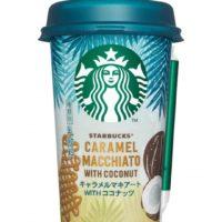 スターバックスチルドカップにココナッツ香る「キャラメルマキアート WITH ココナッツ」が新登場。