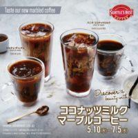 シアトルズベストコーヒー初のココナッツミルクアレンジ、季節限定発売。