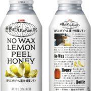 世界のKitchenから、レモン皮に大人の苦み「ほろにがピール漬け蜂蜜レモン」数量限定で新発売。