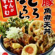 """てんや初、豚角煮を天ぷらにした「豚角煮天丼」発売。甘辛く煮た厚切り豚バラ肉が""""とろほろっ""""。"""