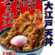 てんや名物、揚げたて穴子と大イカをタレにくぐらせ半熟玉子をからめる「大江戸天丼」発売。